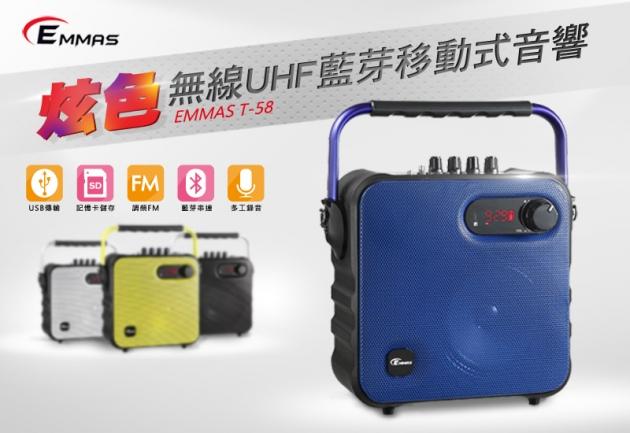EMMAS 移動式藍芽喇叭/教學無線麥克風 (T-58) 1