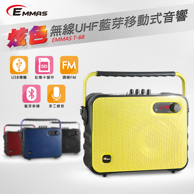 EMMAS 移動式藍芽喇叭/教學無線麥克風 (T-68)腰掛式 1