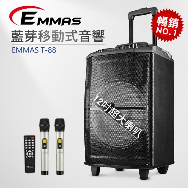 EMMAS 拉桿移動式藍芽無線喇叭 (T88) 1
