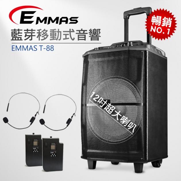EMMAS 拉桿移動式藍芽無線喇叭 (T88) 2