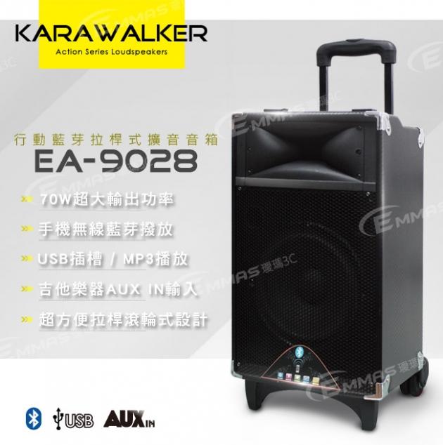 【KARAWALKER】行動藍芽拉桿式擴音音箱-無線麥克風版 EA-9028 1