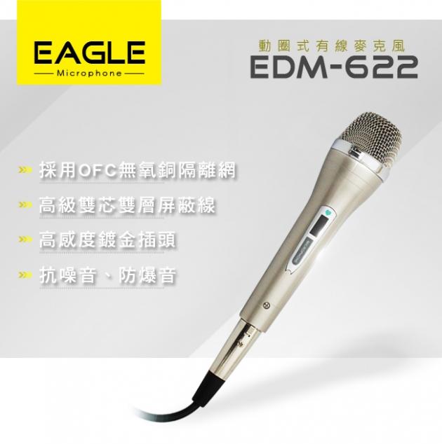 【EAGLE】動圈式有線麥克風-香檳金 EDM-622 1
