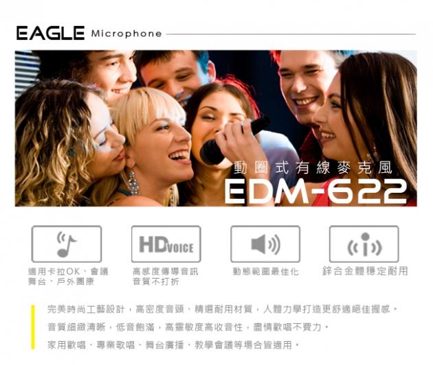 【EAGLE】動圈式有線麥克風-香檳金 EDM-622 2