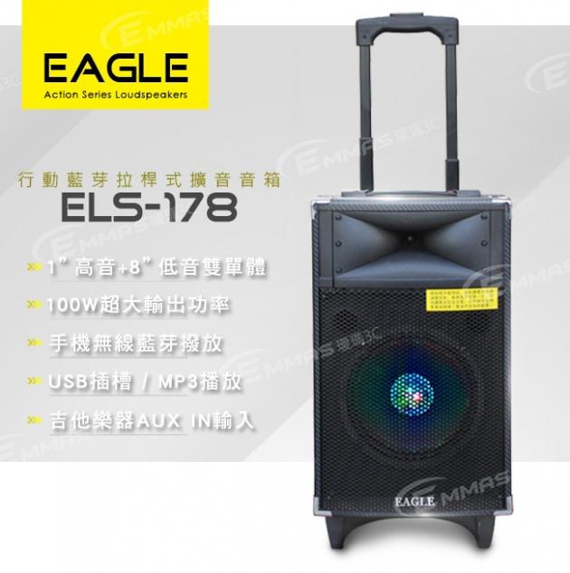 【EAGLE】行動藍芽拉桿式擴音音箱 無線麥克風版 ELS-178 1