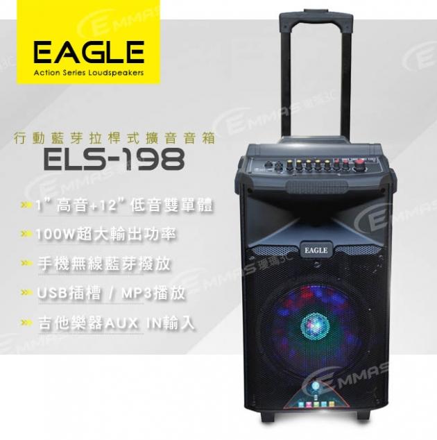 【EAGLE】行動藍芽拉桿式擴音音箱 ELS-198 1