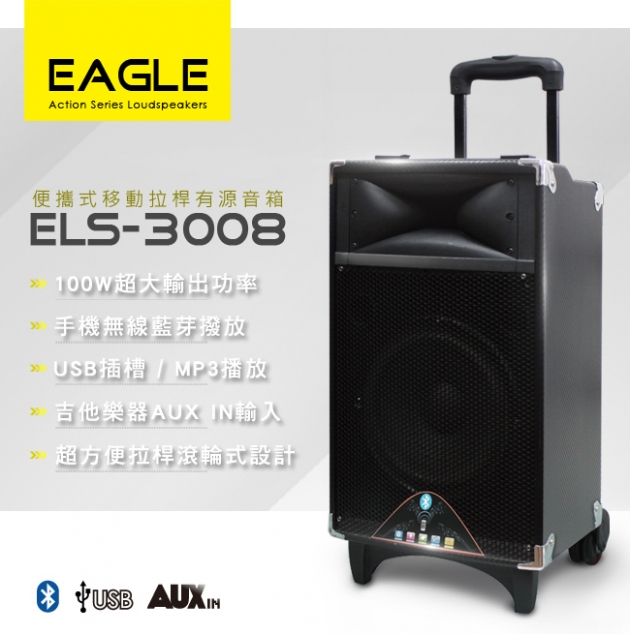 【EAGLE】行動藍芽拉桿式擴音音箱 ELS-3008 1