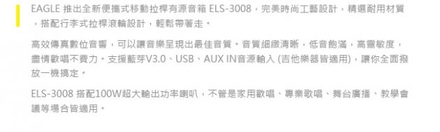 【EAGLE】行動藍芽拉桿式擴音音箱 ELS-3008 3