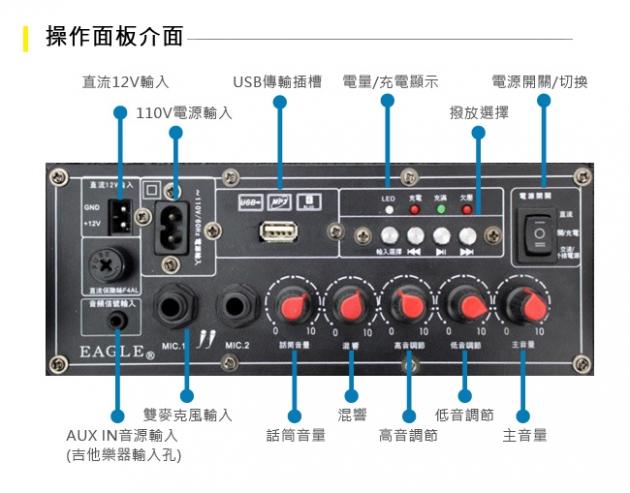 【EAGLE】行動藍芽拉桿式擴音音箱 ELS-3008 6
