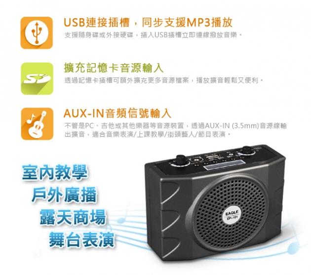 【EAGLE】充電式多媒體教學擴音機 EP-101 4