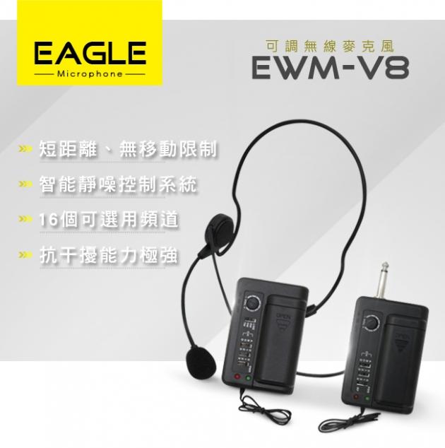 【EAGLE】可調無線麥克風 教學會議專用 EWM-V8 1