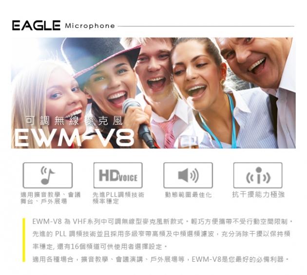 【EAGLE】可調無線麥克風 教學會議專用 EWM-V8 2