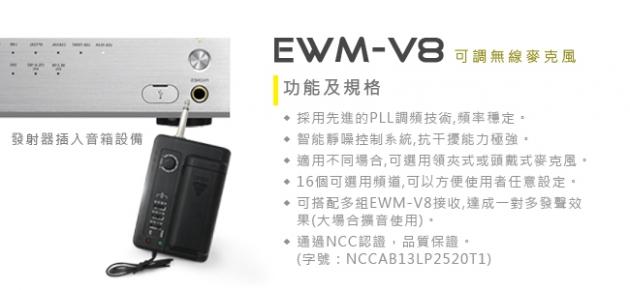 【EAGLE】可調無線麥克風 教學會議專用 EWM-V8 3