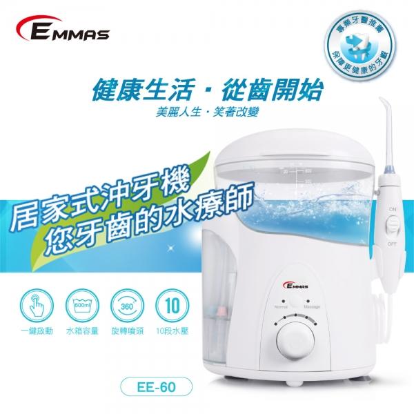 【EMMAS】潔牙智能沖牙機 EE-60 1