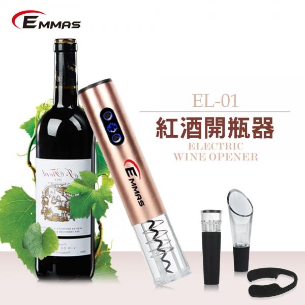 【EMMAS】電動紅酒開瓶器 玫瑰金 EL-01 1