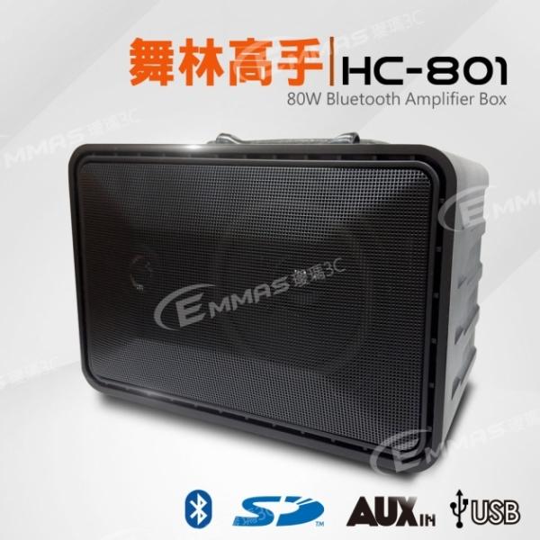 【舞林高手】最高規格款 鋰電USB藍芽教學播放擴音機 HC-801 1