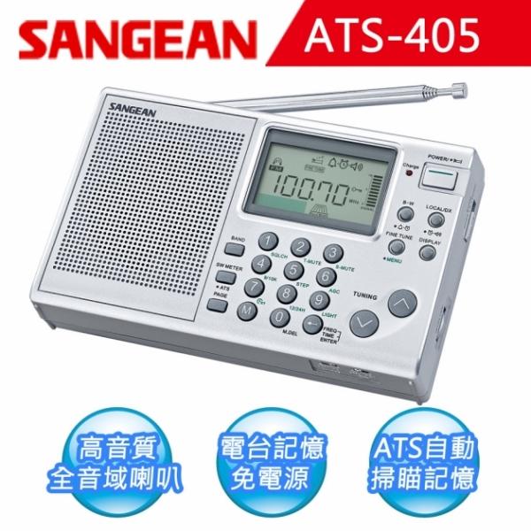 【SANGEAN】短波數位式收音機 (ATS-405) 1
