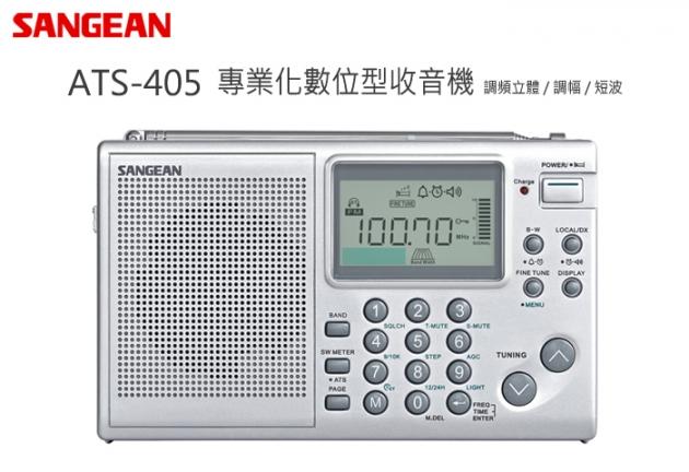 【SANGEAN】短波數位式收音機 (ATS-405) 3