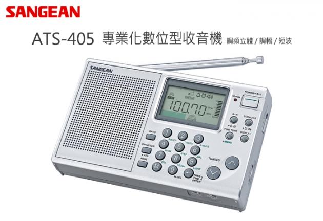 【SANGEAN】短波數位式收音機 (ATS-405) 4