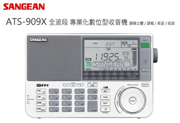 【SANGEAN】全波段 專業化數位型收音機(ATS-909) 3