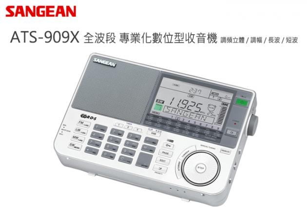 【SANGEAN】全波段 專業化數位型收音機(ATS-909) 4