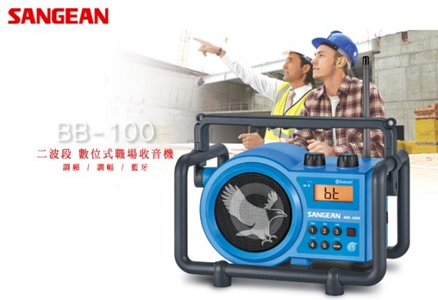 【SANGEAN】二波段 藍芽數位式職場收音機(BB-100) 2