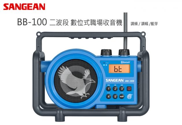 【SANGEAN】二波段 藍芽數位式職場收音機(BB-100) 3