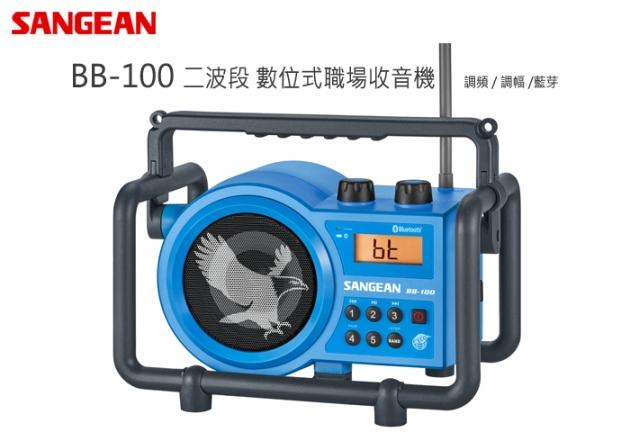 【SANGEAN】二波段 藍芽數位式職場收音機(BB-100) 4