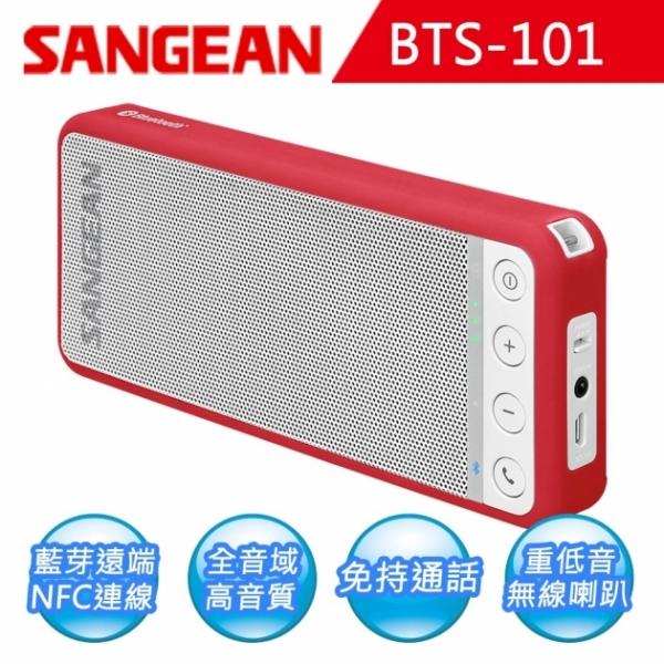 【SANGEAN】行動藍芽播放喇叭 (BTS-101) 1
