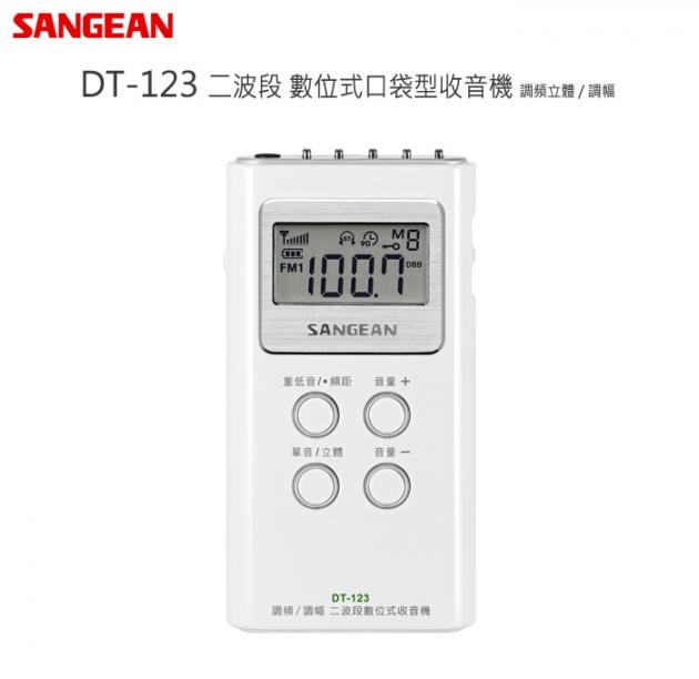 【SANGEAN】二波段 數位式口袋型收音機AM/FM (DT-123) 3