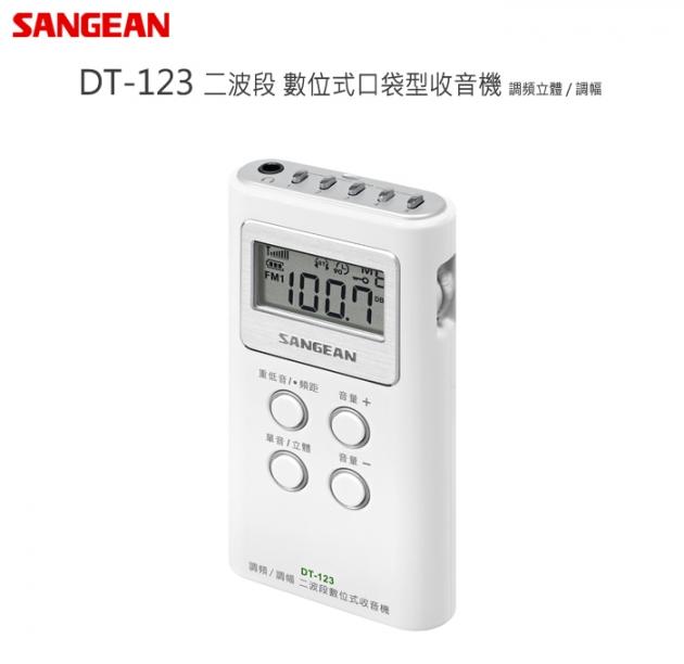【SANGEAN】二波段 數位式口袋型收音機AM/FM (DT-123) 4