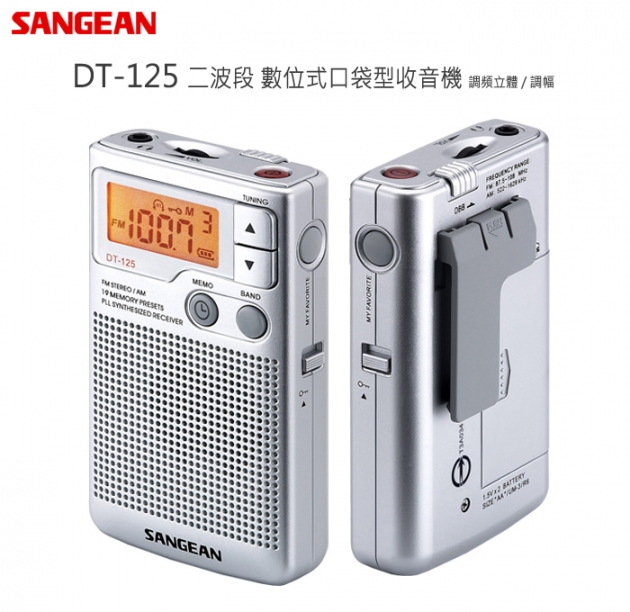 【SANGEAN】二波段數位式口袋型收音機 (DT-125) 4