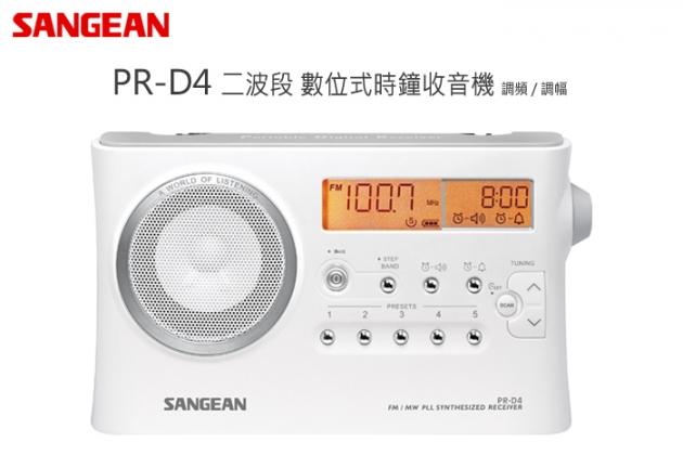 【SANGEAN】二波段 數位式時鐘收音機 (PR-D4) 3
