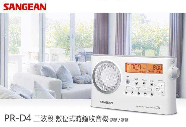 【SANGEAN】二波段 數位式時鐘收音機 (PR-D4) 4