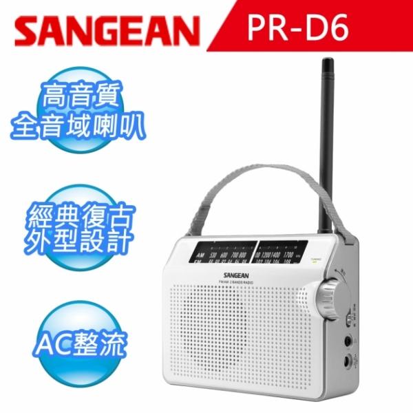 【SANGEAN】復古型AM/FM收音機 (PR-D6) 1