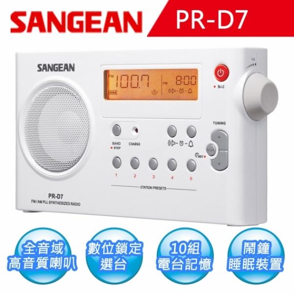 【SANGEAN】AM/FM雙波段充電式收音機 (PR-D7) 1