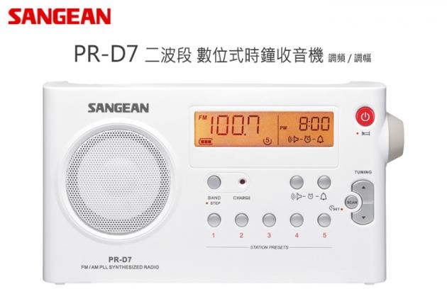 【SANGEAN】AM/FM雙波段充電式收音機 (PR-D7) 3