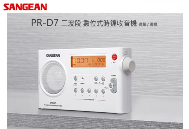 【SANGEAN】AM/FM雙波段充電式收音機 (PR-D7) 4