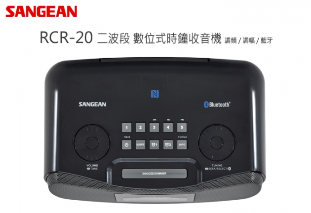 【SANGEAN】藍芽數位式時鐘收音機RCR-20 5