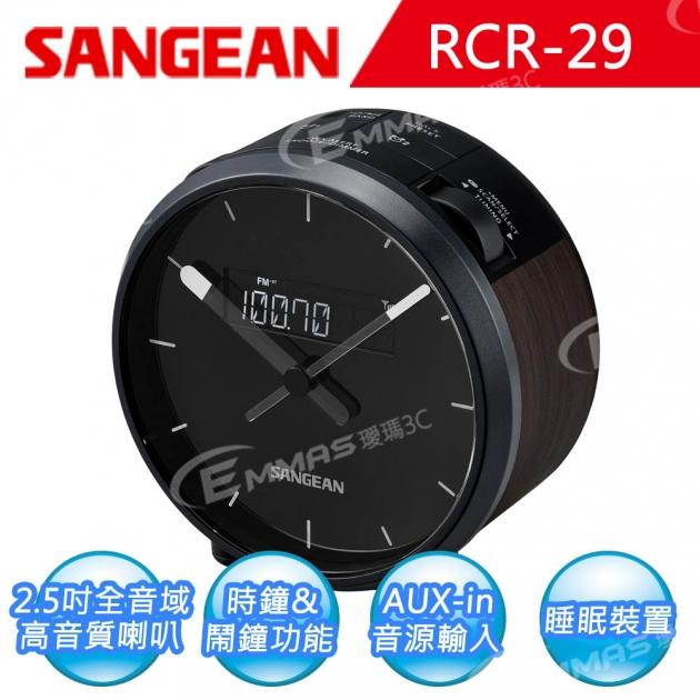 【SANGEAN】二波段數位式時鐘收音機 RCR-29 2