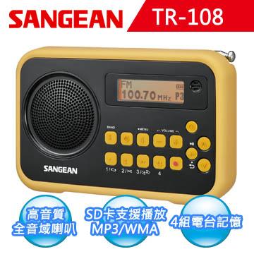 【SANGEAN】SD錄放收音機 (TR-108) 1
