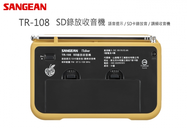 【SANGEAN】SD錄放收音機 (TR-108) 6
