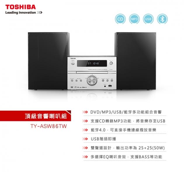 【TOSHIBA】DVD/MP3/USB/藍芽床頭音響 (TY-ASW86TW) 3